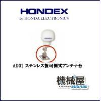 AD01 ホンデックス HONDEX ステンレス製可倒式アンテナ台 本多電子HONDEX ホンデックス 本多電子 釣り フィッシング 釣具 釣果 GPS ボート 船船 舶
