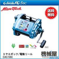 ミヤエポック COMMAND AC-5SC 12V 電動リール ミヤマエ MiyaEpoch 釣り アコウダイも余裕のパワー キンメダイ カンパチ釣り 釣力コントロール機能搭載