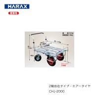 ハラックス CHJ-2000 愛菜号 2輪自在タイプ アルミ製 アルミ製/機械屋/HARAX/ハウスカー・アルミ製・農業・家庭菜園・収穫作業・運搬|kikai-sogabe