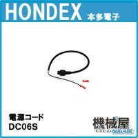 ■HONDEX 電源コード DC06S ・40cm 5A ・プラグ2P DC06S(40cm 5A ...