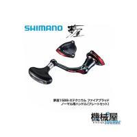 ■夢屋 15BB-X テクニウムファイアブラッドノーマルブレーキ用ハンドル(プレートセット) シマノ/shimano 釣り フィッシング 035585