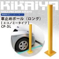 ・車止めポール(エコノミー)のロングタイプ ・価格重視、低コストのパイプガードです ・黄色いカラーは...