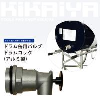 ・ドラム缶に簡単に取り付けできます ・プッシュボタンを手で押さえると弁が開き内容物を吐出できます ・...