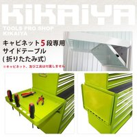 ・KIKAIYA ローラーキャビネット5段専用サイドテーブル ・サイドテーブルを付ける事により、グッ...
