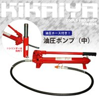 ・手動式油圧ポンプ(中)単品商品です ・油圧ホースが付属しております