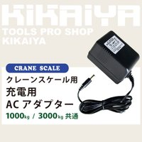 ・AC100V用 50/60Hz ・クレーンスケール充電用ACアダプター ・クレーンスケール1000...