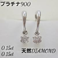 ダイヤモンドの輝き!照りが綺麗で耳元をブラブラと演出してくれる一品です。
