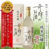 「奇跡のりんご」の木村氏指導のもと、農薬、肥料を使用せず自然栽培されたお米で醸した、自然の恵みのお酒...