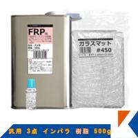 【商品明細】 ・FRP不飽和ポリエステル樹脂:0.5Kg  アメ色の透明  インパラフィン ・硬化剤...