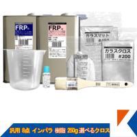 【商品明細】 ・不飽和ポリエステル樹脂 1Kg  アメ色の透明  インパラフィン ・硬化剤 20ml...