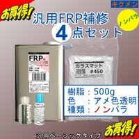 【商品明細】 ・FRP不飽和ポリエステル樹脂(ノンパラフィン):0.5Kg  アメ色の透明 ・硬化剤...