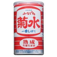 生原酒 200ml缶 熟成 ふなぐち 菊水 一番しぼり(単品)
