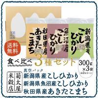 【複数注文承ります!】  ●真空パック米を上手に長期保存する方法 真空パックは、およそ1年間鮮度を保...