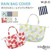 ただいま送料無料キャンペーン中☆  雨の日も安心♪レインバッグカバー!バッグに被せて、ストッパーで固...