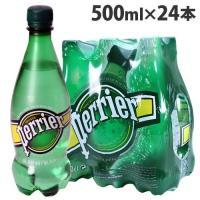 購入単位:1箱 (24本)  格安 激安 輸入水 炭酸水 ペリエプレーンペットボトル ペリエ hap...