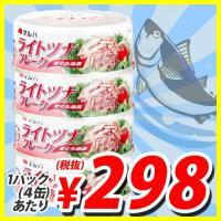 購入単位: 1パック(70g×4缶)  ツナ シーチキン タイ 缶 油 サラダ 寿司 サンド チャン...