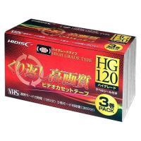 購入単位:1個  ビデオテープ HDVT120S3P 120分 3本入 HI DISC 録画 再生 ...