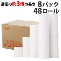 トイレットペーパー シングル 芯なし 巾114mm 150m巻 業務用 コアレス 8パック 48ロール ロング