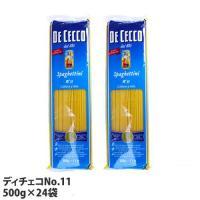 購入単位:1箱(24袋)  パスタ ディチェコ ディチェコ スパゲティー スパゲティー ディチェコ ...