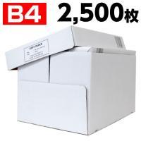 コピー用紙 B4 2500枚入 高白色 1箱