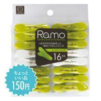RAMO ランドリーピンチ 16コ入 グリーン/ホワイト