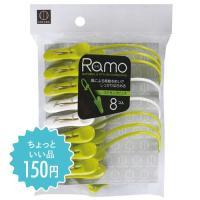 RAMO ストリングピンチ 8コ入 グリーン/ホワイト