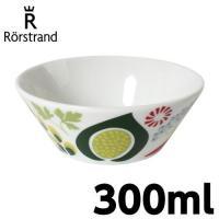 ロールストランド(Rorstrand) クリナラ(Kulinara) ボウル 300ml