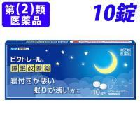 購入単位:1個  睡眠薬 すいみんやく レンドルミン デパス 鎮静 インフルエンザ 風邪 かぜ 49...