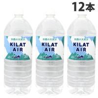 購入単位:1セット(12本)  ナチュラルミネラルウォーター ナチュラルウォーター ドリンク 飲料 ...