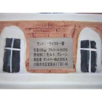 [古酒] サントリーウイスキー 響 ワールドハウスボトル オランダ 43度 600ml|kimasa|06
