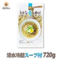 韓国 清水冷麺 スープ付 4人分 720g