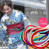 浴衣に最適な飾り紐です。 17色から選べます。 素材=絹100% ・着後レビューを書いて10円OFF...