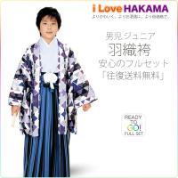 男児用 紋付羽織袴フルセットです。<br>  届いたその日に着れる安心レンタル袴11点フ...