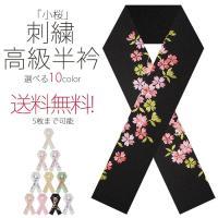 2015年新作 刺繍半襟コレクション 高級な刺繍の半衿です。 メーカーから直接仕入れることにより、 ...
