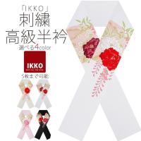 2015年新作 IKKOブランド 刺繍半襟コレクション 高級な刺繍の半衿です。 メーカーから直接仕入...
