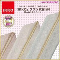 2012年新作・IKKOブランドのゴージャスな重ね衿(伊達衿)です。 振袖コーデの重要ポイント重ね衿...