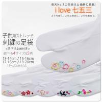 キッズ 子供 ストレッチ 刺繍 足袋 選べる4柄です。 すべり止め付きの安心設計です。 13cm 1...