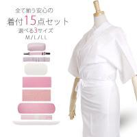 着物全般にご使用頂ける安心の着付け小物15点フルセットです。 着後レビューで50円OFFキャンペーン...