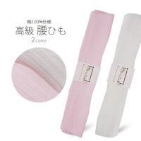 正絹の高級腰ひも 選べる2色です。 正絹の腰紐は良く締まり、解けにくいという特性を持っておりますので...
