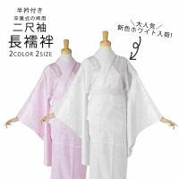 二尺袖用の高級長襦袢です。 お仕立て上がりと半衿付だから届いてすぐ着れる便利な長襦袢です。 ご家庭で...