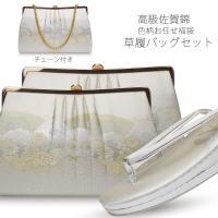 高級草履バッグセット 収納可能なチェーンが付属の2wayタイプです。 日本製ならでは、細部にわたって...