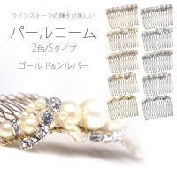 パールコーム 選べる2色 10種類 ゴールド シルバー -3800イミテーションパール ラインストーン 髪飾り 櫛 コサージュ 和装
