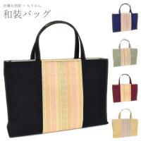 和服に似合う、【京都 万里小路】謹製の手提げバッグです。 フォーマルにも使える、高級感のある金襴の上...