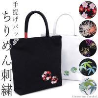 和服に似合う、ワンポイント刺繍がお洒落な手提げバッグです。 手触りの良いちりめん地に、可愛らしい花刺...