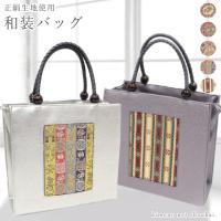 龍村美術織物の正絹生地を使用した手提げバッグです。  年齢を問わず使える黒地に組み合わせた、シンプル...