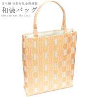和服に似合う、上品な輝きの金襴和装手提げバッグです。  長財布はもちろん、B5大学ノート・携帯・お化...