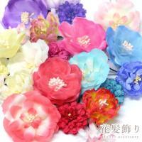 小さ目の華やかな花の髪飾りです。  色鮮やかで、とっても華やかな髪飾りの5点セット。 それぞれのテー...