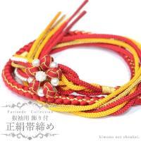 ■振袖用の帯締めです。  華やかな振袖をより華やかに美しく、帯の中央でアクセントとして彩ってくれる豪...