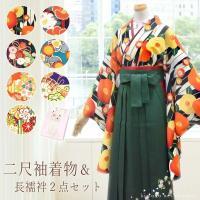 ※こちらの商品は《重ね衿付き二尺袖着物》と《刺繍半衿付の長襦袢》の2点セットのみの販売です。 ※袴・...