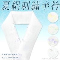 【DM便で送料無料】 白地に菊とサクラの刺繍が施された、洗える半衿です。  金糸を使用したピンク系の...